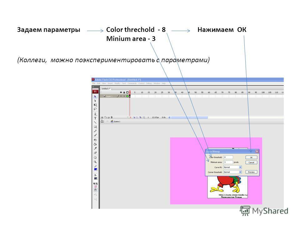 Задаем параметрыColor threchold - 8 Minium area - 3 Нажимаем ОК (Коллеги, можно поэкспериментировать с параметрами)