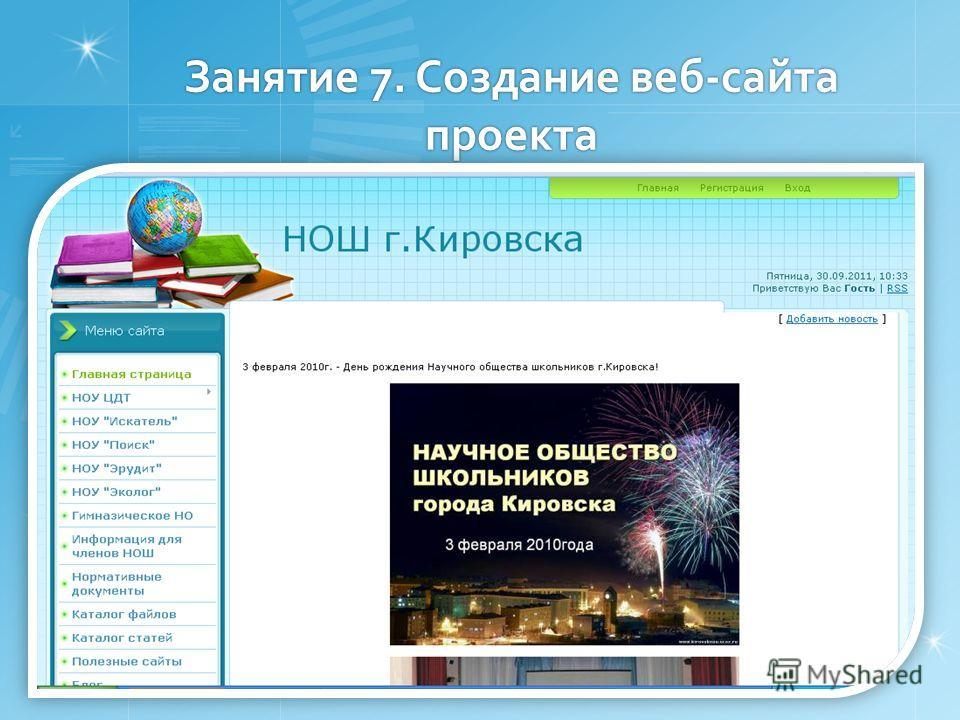 Занятие 7. Создание веб-сайта проекта