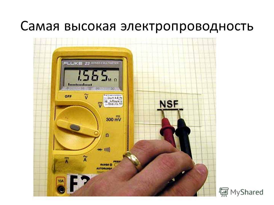 Самая высокая электропроводность