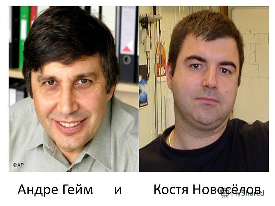 Андре Гейм и Костя Новосёлов