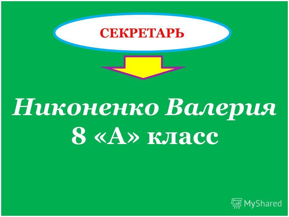СЕКРЕТАРЬ Никоненко Валерия 8 «А» класс