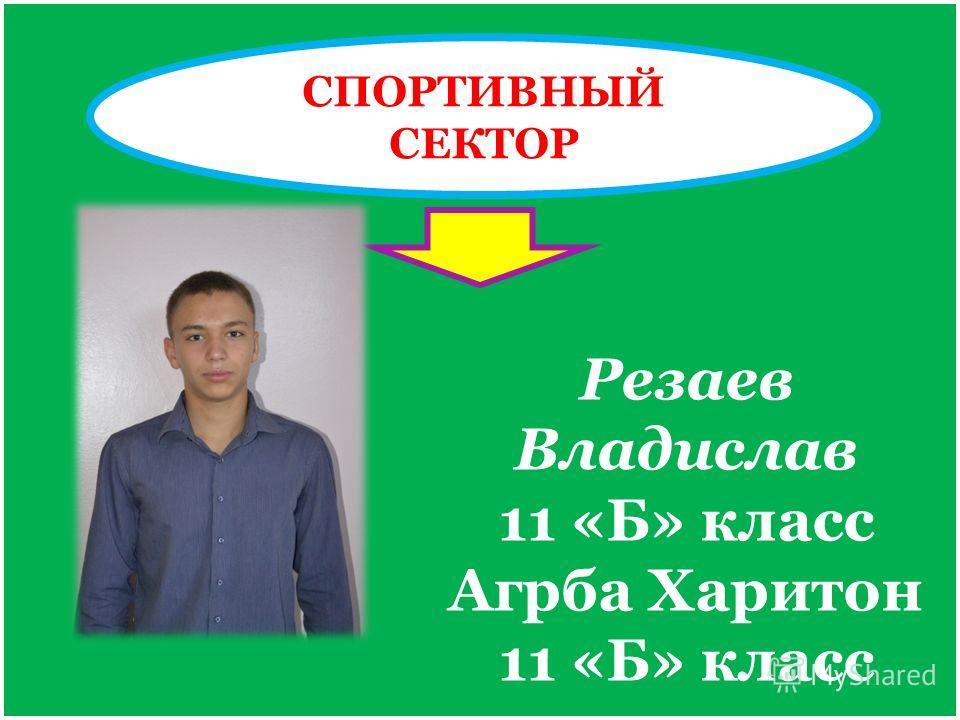 СПОРТИВНЫЙ СЕКТОР Резаев Владислав 11 «Б» класс Агрба Харитон 11 «Б» класс