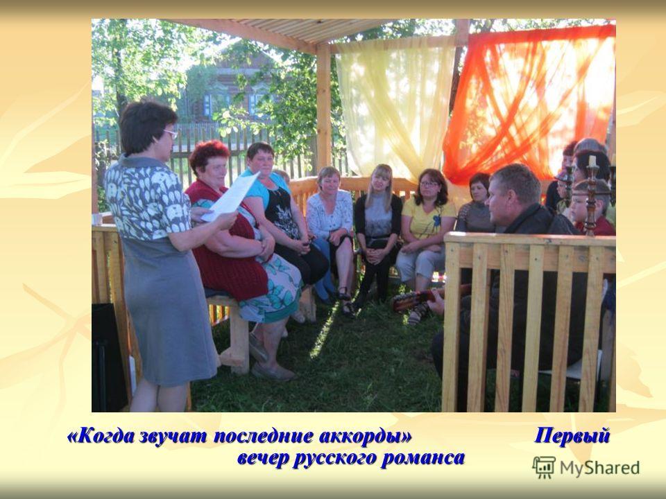 «Когда звучат последние аккорды» Первый вечер русского романса