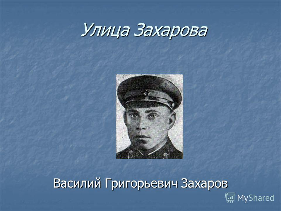 Улица Захарова Василий Григорьевич Захаров