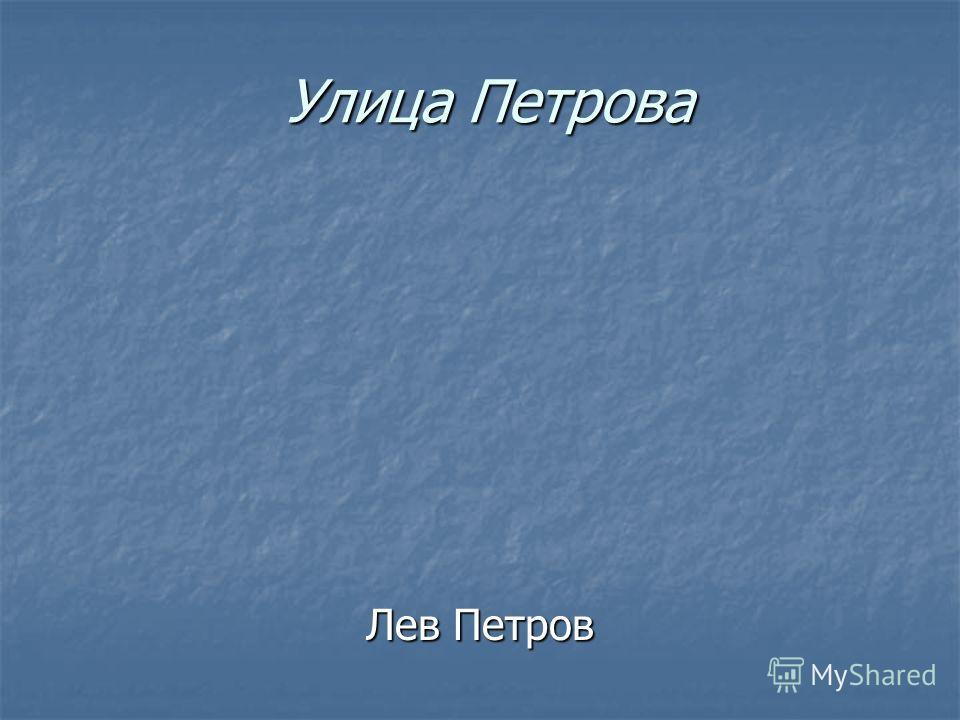 Улица Петрова Лев Петров