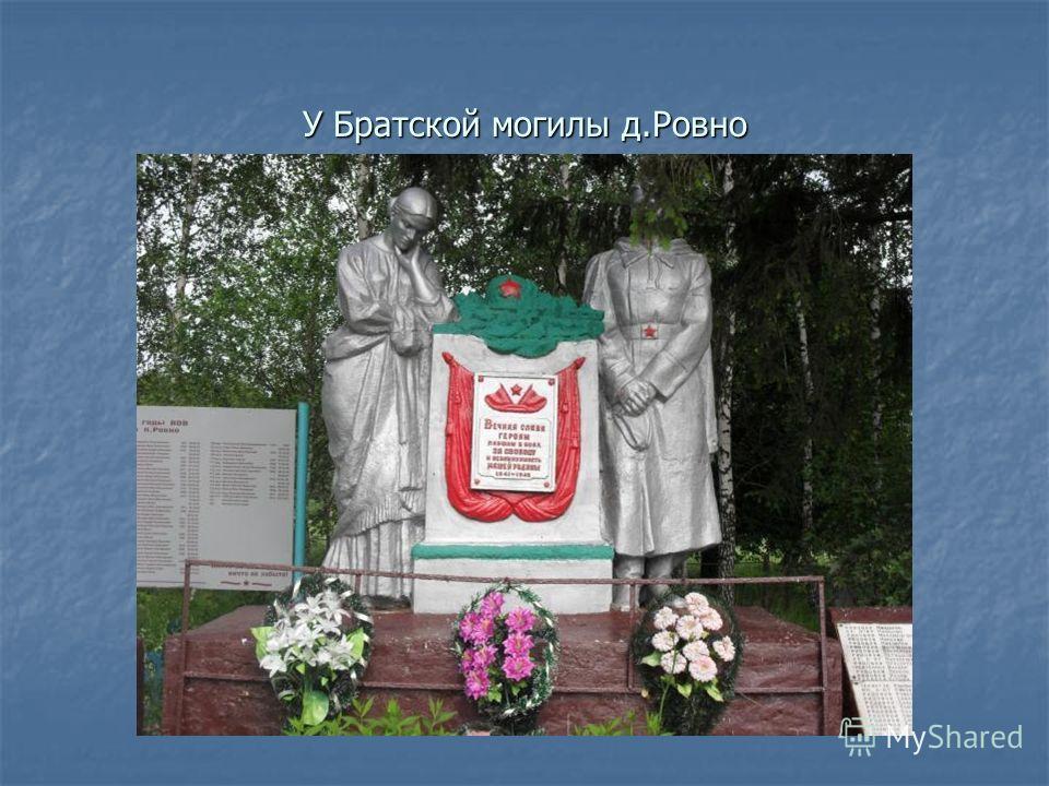 У Братской могилы д.Ровно