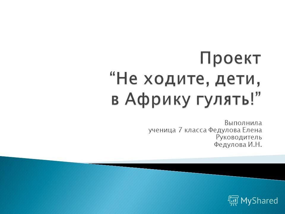Выполнила ученица 7 класса Федулова Елена Руководитель Федулова И.Н.