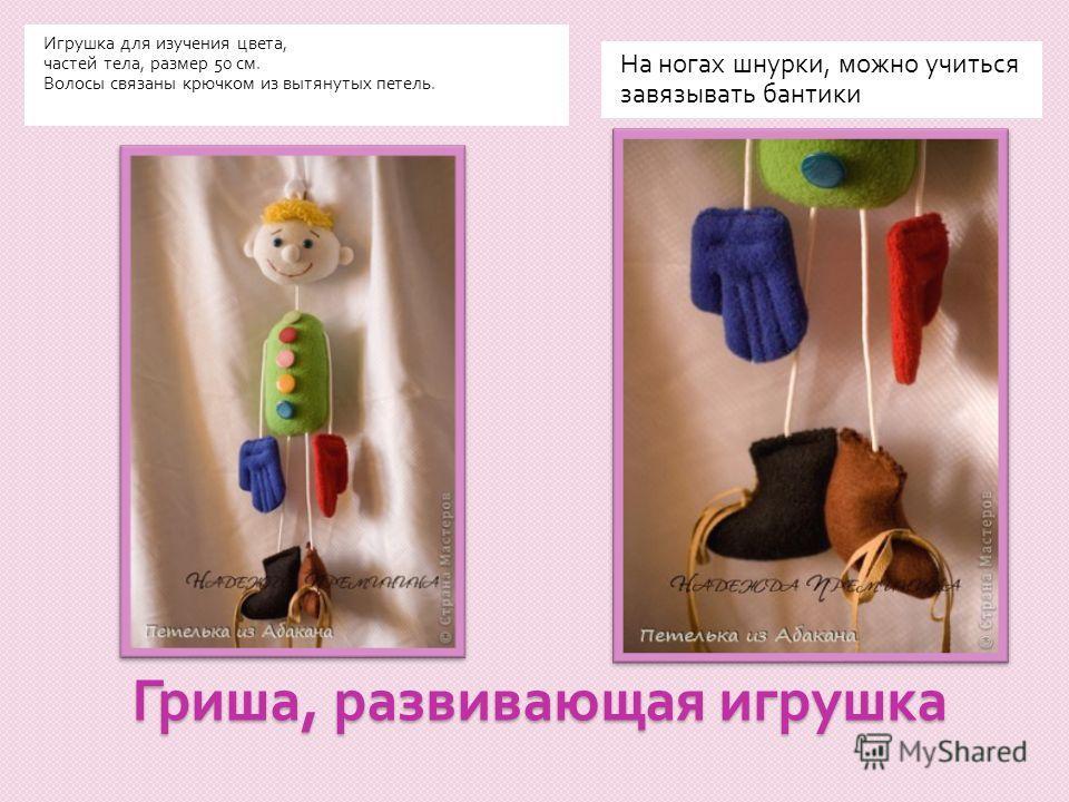 Гриша, развивающая игрушка Игрушка для изучения цвета, частей тела, размер 50 см. Волосы связаны крючком из вытянутых петель. На ногах шнурки, можно учиться завязывать бантики