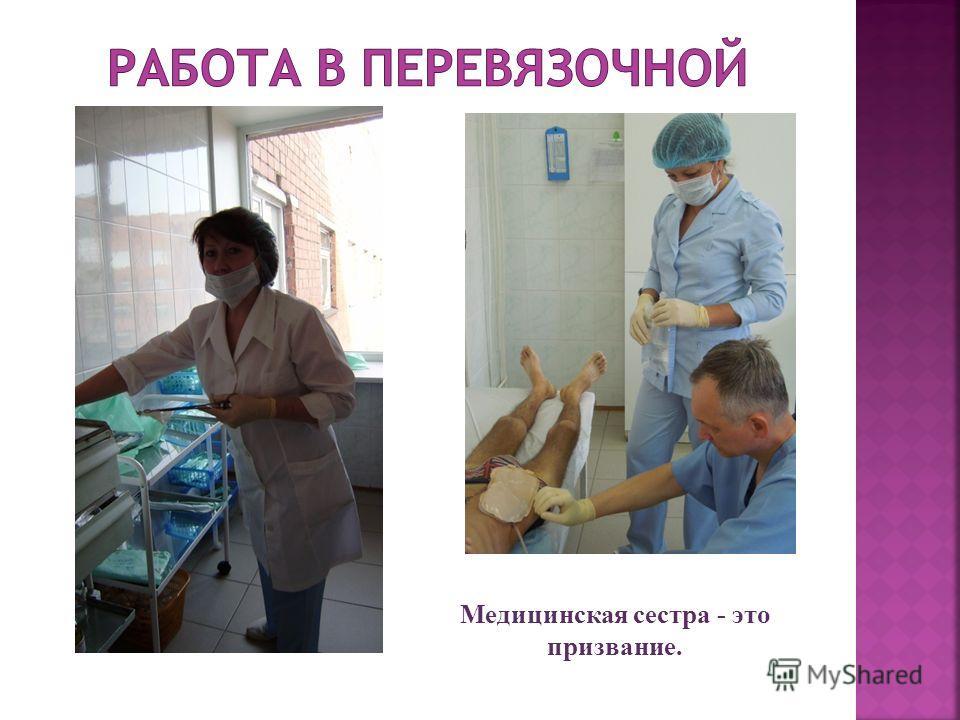 Медицинская сестра - это призвание.
