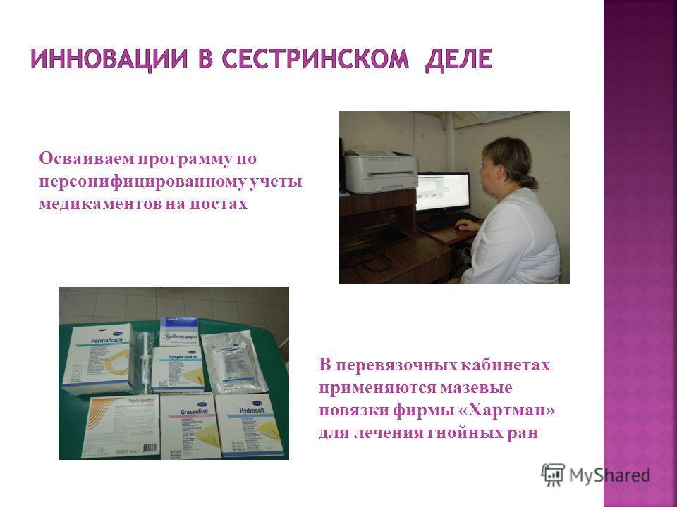 Осваиваем программу по персонифицированному учеты медикаментов на постах В перевязочных кабинетах применяются мазевые повязки фирмы «Хартман» для лечения гнойных ран