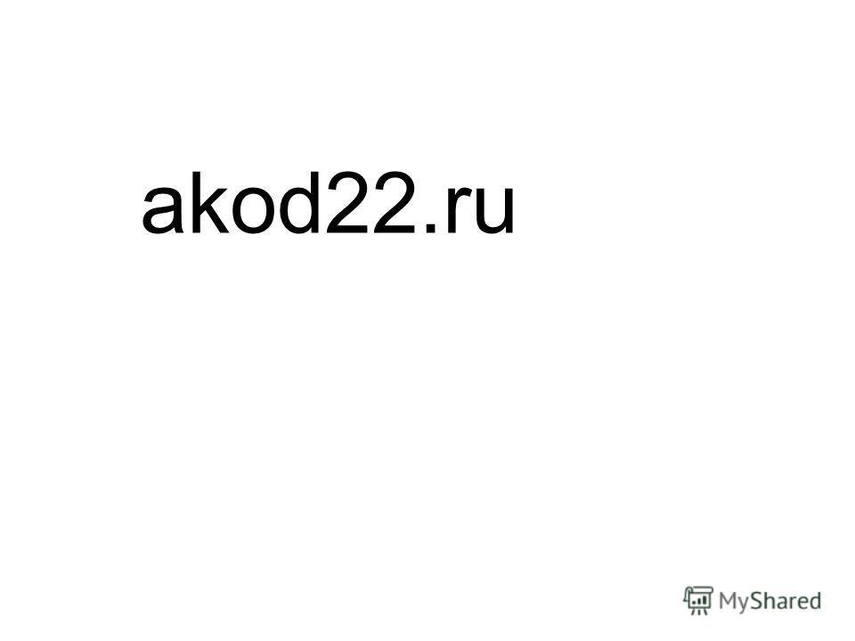 akod22.ru