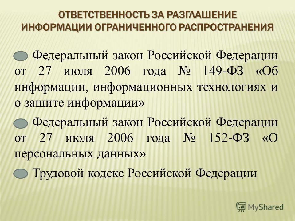 Федеральный закон Российской Федерации от 27 июля 2006 года 149-ФЗ «Об информации, информационных технологиях и о защите информации» Федеральный закон Российской Федерации от 27 июля 2006 года 152-ФЗ «О персональных данных» Трудовой кодекс Российской