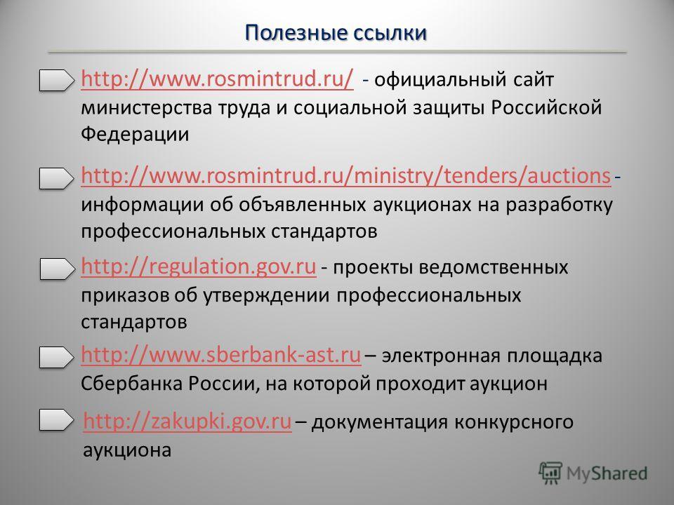 Полезные ссылки http://www.rosmintrud.ru/ministry/tenders/auctions http://www.rosmintrud.ru/ministry/tenders/auctions - информации об объявленных аукционах на разработку профессиональных стандартов http://regulation.gov.ru http://regulation.gov.ru -
