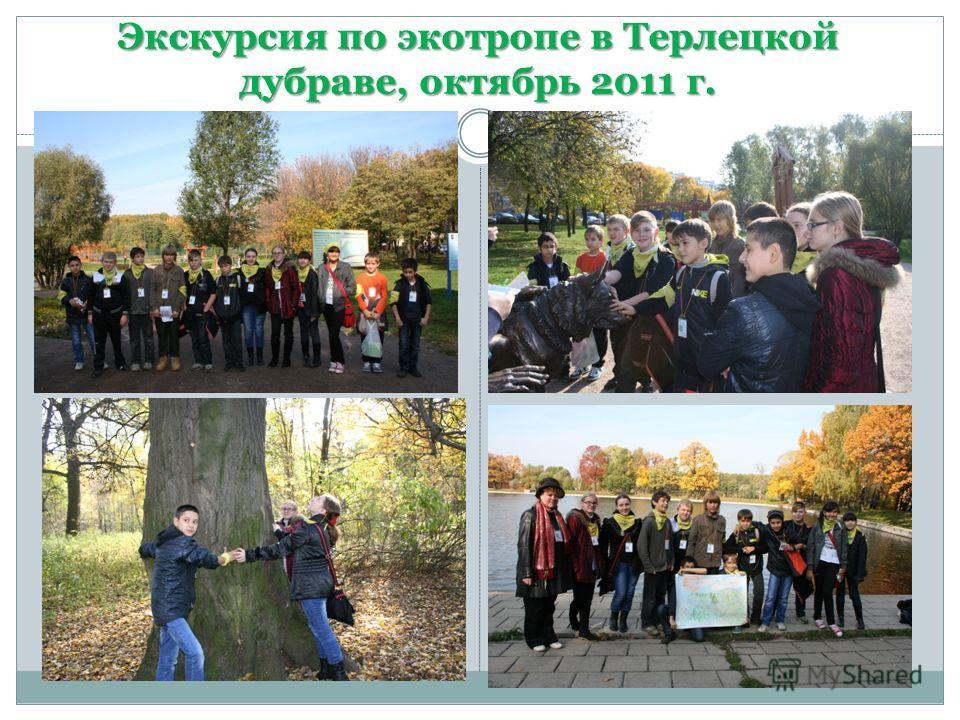 Экскурсия по экотропе в Терлецкой дубраве, октябрь 2011 г.