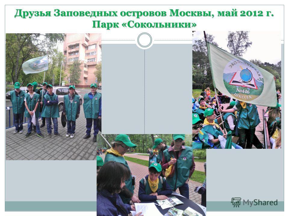 Друзья Заповедных островов Москвы, май 2012 г. Парк «Сокольники»