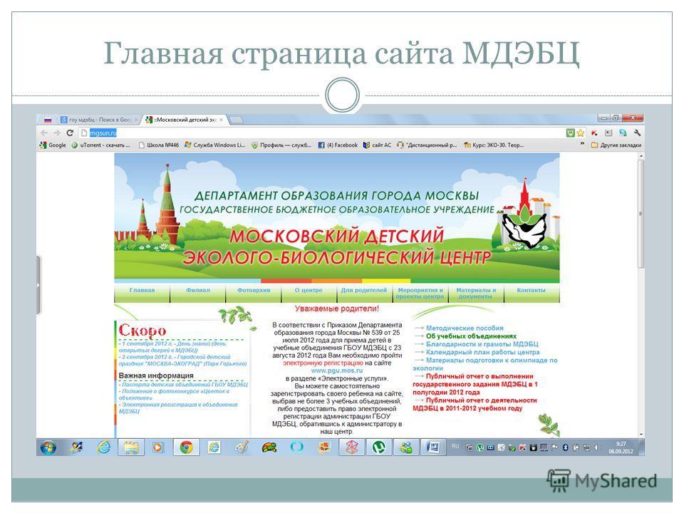 Главная страница сайта МДЭБЦ