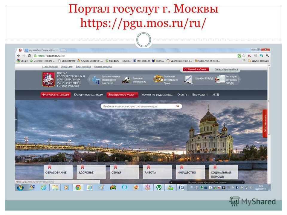 Портал госуслуг г. Москвы https://pgu.mos.ru/ru/