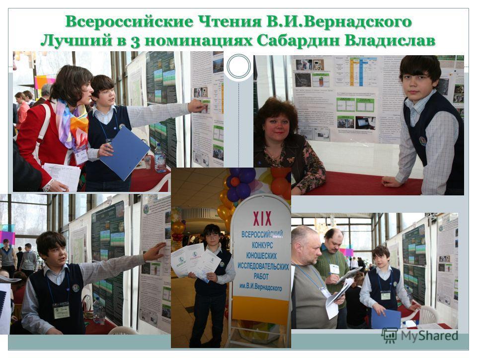 Всероссийские Чтения В.И.Вернадского Лучший в 3 номинациях Сабардин Владислав