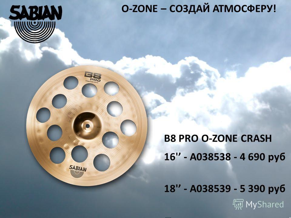O-ZONE – СОЗДАЙ АТМОСФЕРУ! B8 PRO O-ZONE CRASH 16' - A038538 - 4 690 руб 18' - A038539 - 5 390 руб