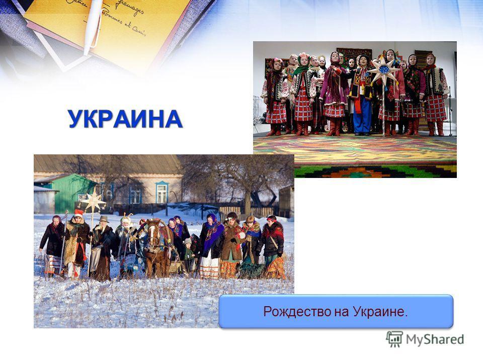 Рождество на Украине.