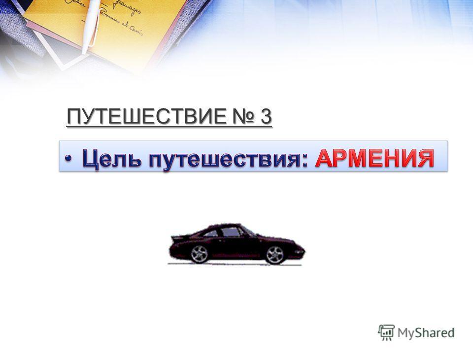 ПУТЕШЕСТВИЕ 3