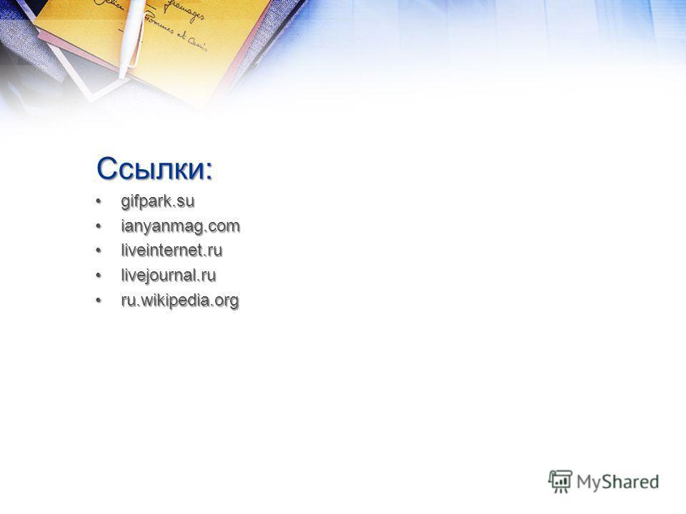 Ссылки: gifpark.sugifpark.su ianyanmag.comianyanmag.com liveinternet.ruliveinternet.ru livejournal.rulivejournal.ru ru.wikipedia.orgru.wikipedia.org