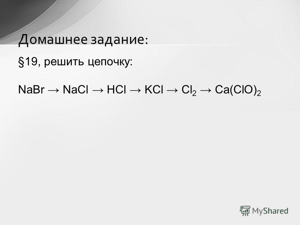 Вещество, при реакции с которым HCl даст осадок 1. CuSO 4 2. NaOH 3.AgNO 3 4.Ba(NO 3 ) 2 HCl + AgNO 3 HNO 3 + AgCl HBr + AgNO 3 HNO 3 + AgBr HI + AgNO 3 HNO 3 + AgI КАЧЕСТВЕННЫЕРЕАКЦИИ HF ??? CaF 2 CaF 2 Качественные реакции на галогенид-ионы
