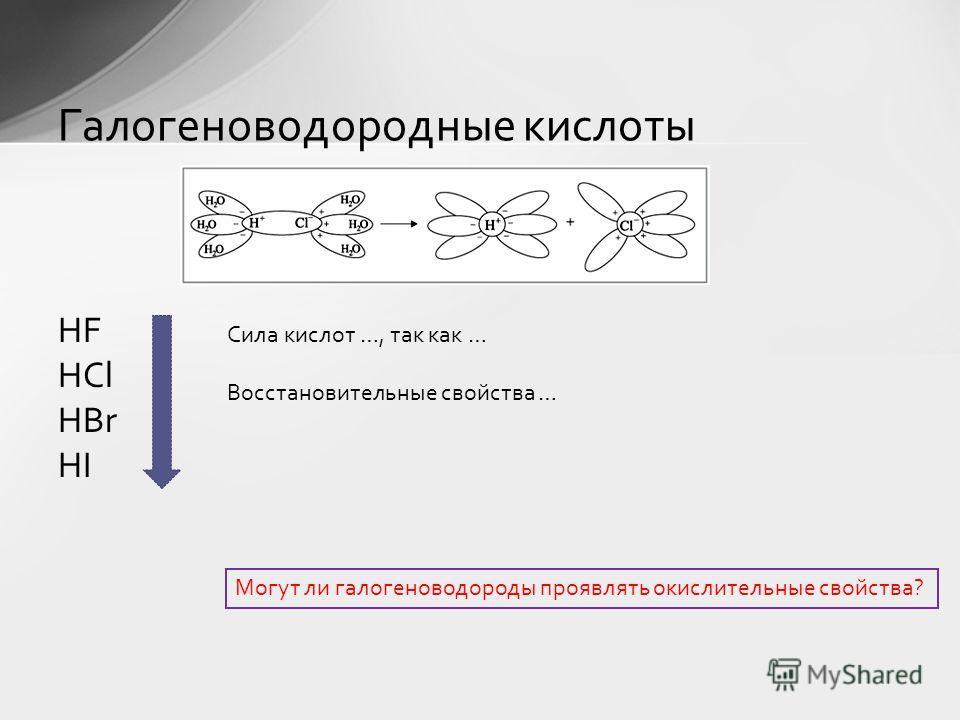 1)В промышленности: синтезом из водорода и хлора: H 2 + Cl 2 = 2HCl 2) В лаборатории: NaCl (крист.) + H 2 SO 4 (конц.) = HCl + NaHSO 4 Получение хлороводорода t Как можно собрать хлороводород?