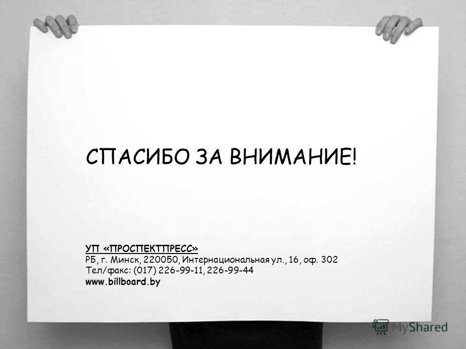HTTP://WWW.BILLBOARD.BY СПАСИБО ЗА ВНИМАНИЕ! УП «ПРОСПЕКТПРЕСС» РБ, г. Минск, 220050, Интернациональная ул., 16, оф. 302 Тел/факс: (017) 226-99-11, 226-99-44 www.billboard.by