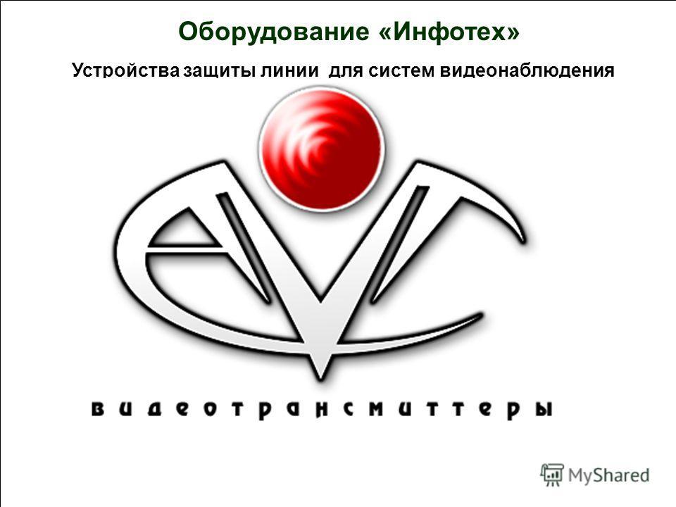Устройства защиты линии для систем видеонаблюдения Оборудование «Инфотех»