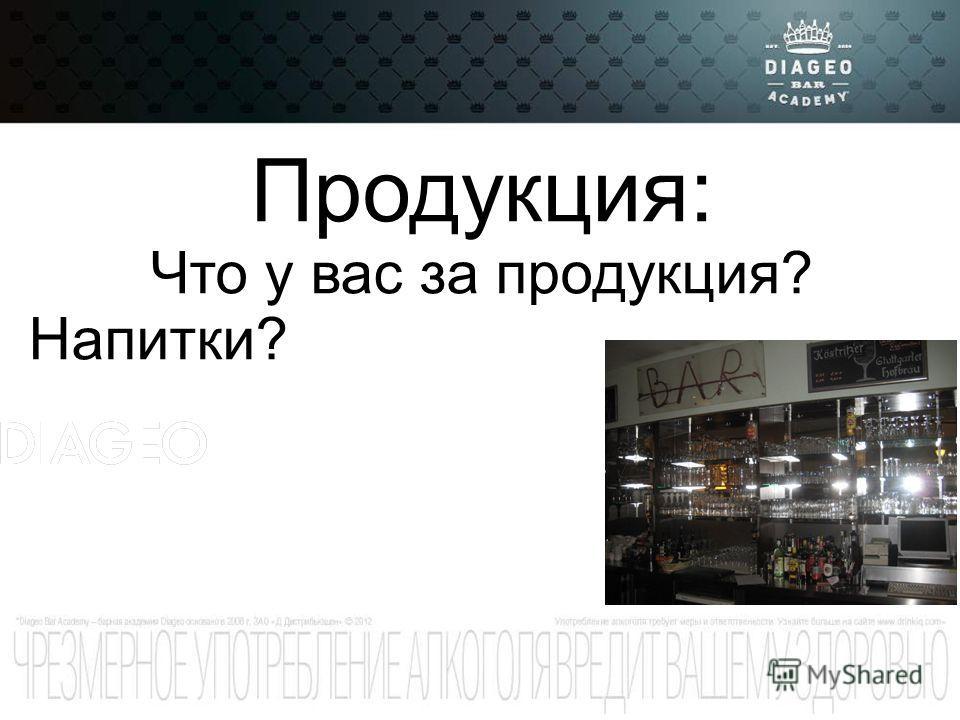 Продукция: Что у вас за продукция? Напитки?