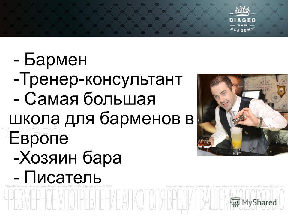 - Бармен -Тренер-консультант - Самая большая школа для барменов в Европе -Хозяин бара - Писатель