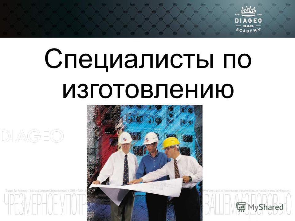 Специалисты по изготовлению