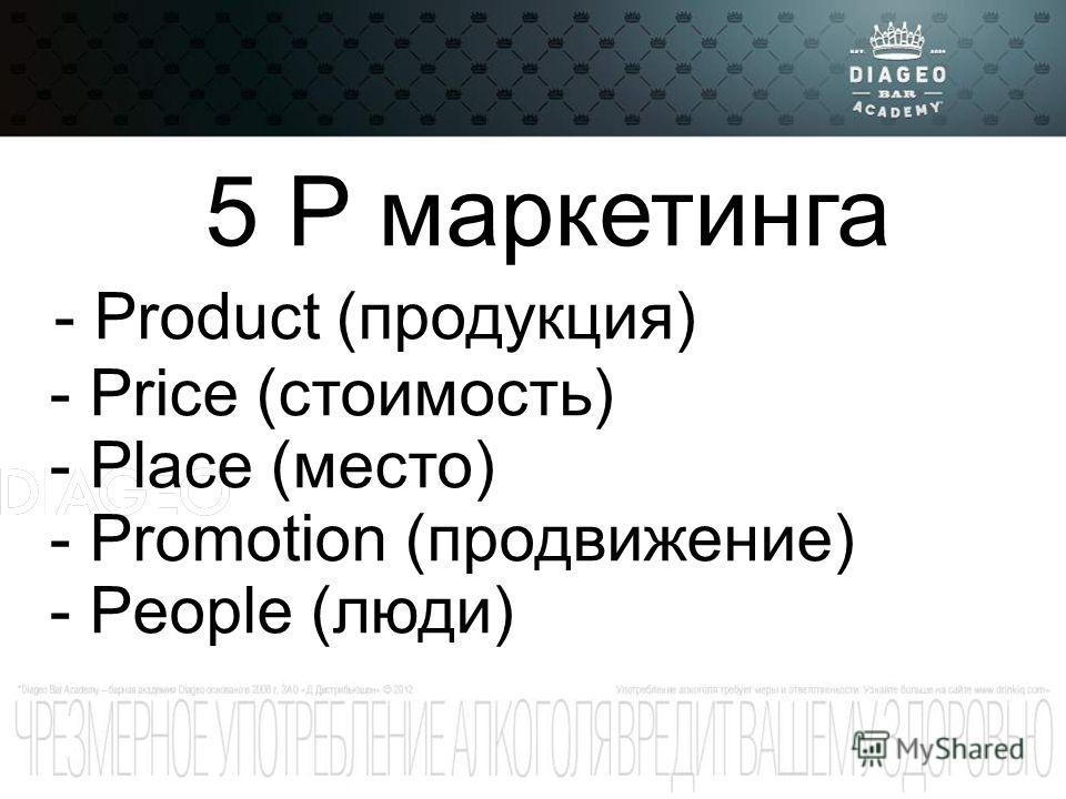 5 P маркетинга - Product (продукция) - Price (стоимость) - Place (место) - Promotion (продвижение) - People (люди)