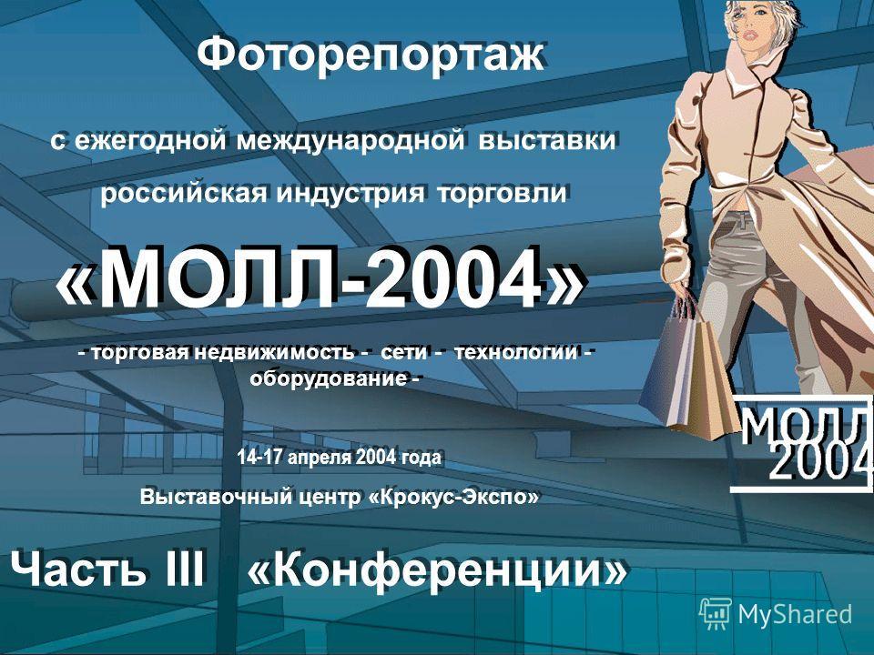 14-17 апреля 2004 года Выставочный центр «Крокус-Экспо» 14-17 апреля 2004 года Выставочный центр «Крокус-Экспо» с ежегодной международной выставки российская индустрия торговли с ежегодной международной выставки российская индустрия торговли Фоторепо