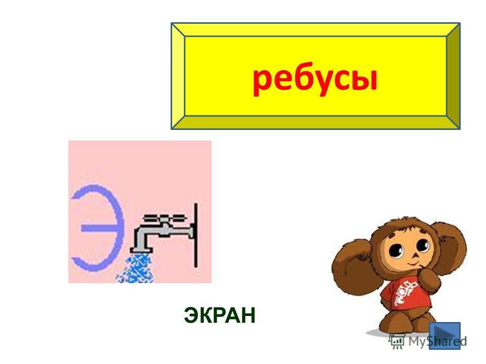 ребусы ЭКРАН