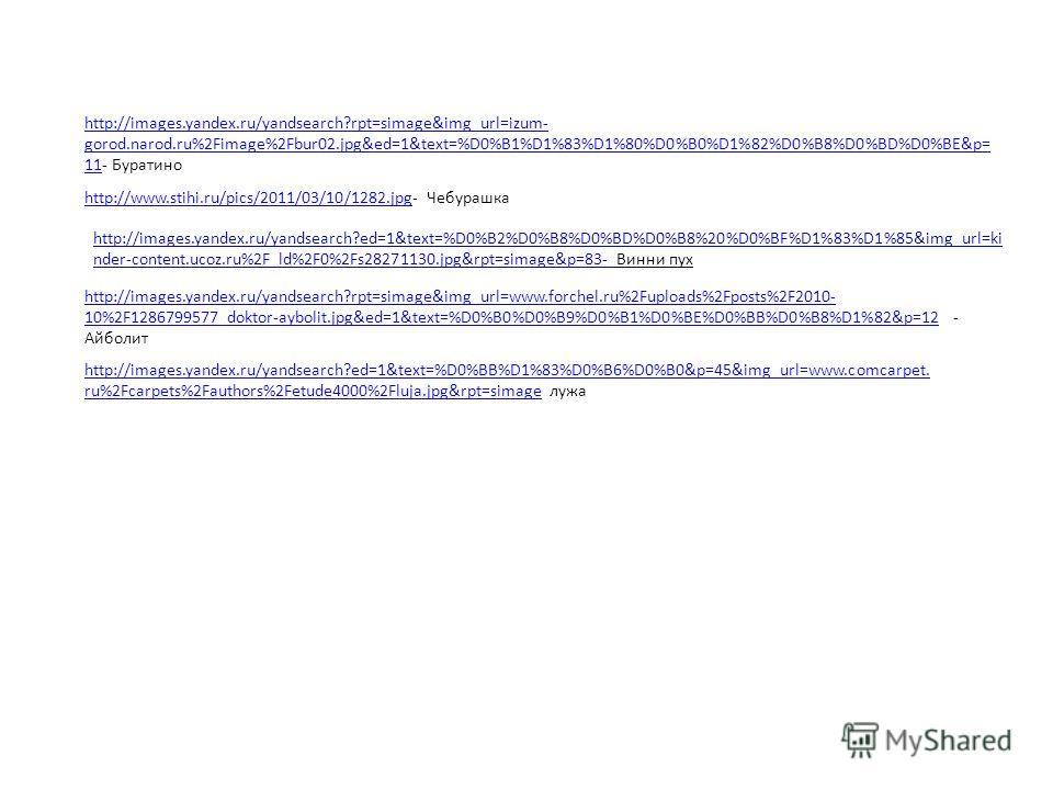 http://images.yandex.ru/yandsearch?rpt=simage&img_url=izum- gorod.narod.ru%2Fimage%2Fbur02.jpg&ed=1&text=%D0%B1%D1%83%D1%80%D0%B0%D1%82%D0%B8%D0%BD%D0%BE&p= 11http://images.yandex.ru/yandsearch?rpt=simage&img_url=izum- gorod.narod.ru%2Fimage%2Fbur02.