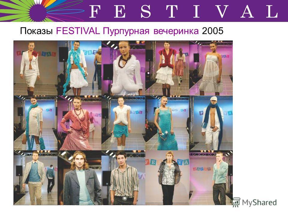 Показы FESTIVAL Пурпурная вечеринка 2005
