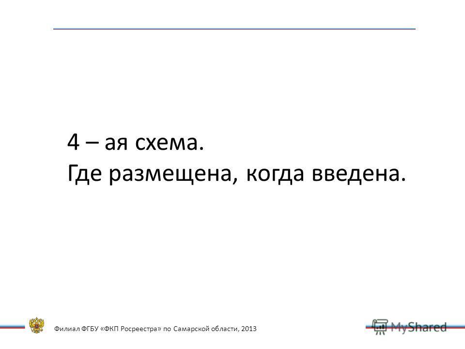 Филиал ФГБУ «ФКП Росреестра» по Самарской области, 2013 4 – ая схема. Где размещена, когда введена.