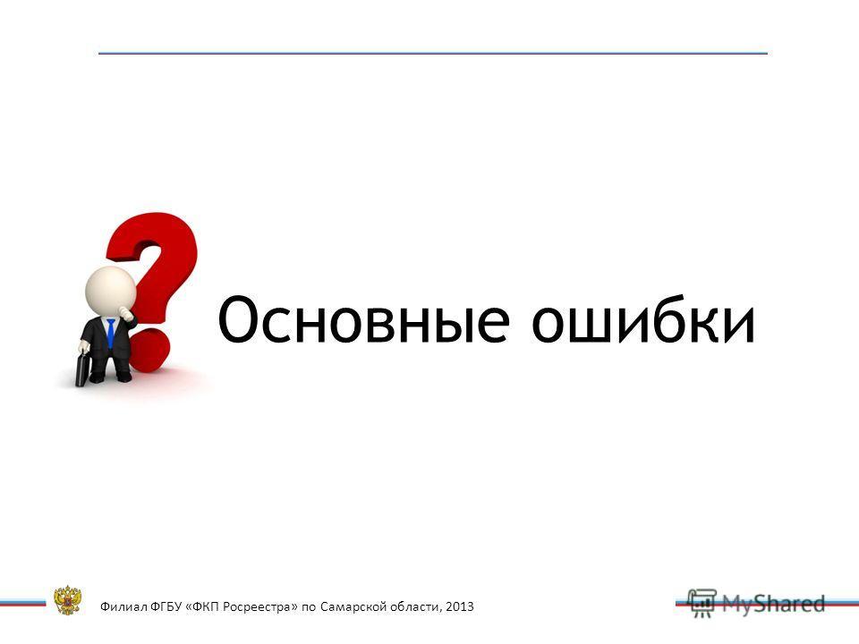 Филиал ФГБУ «ФКП Росреестра» по Самарской области, 2013 Основные ошибки