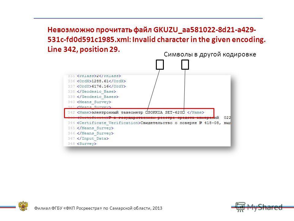 Филиал ФГБУ «ФКП Росреестра» по Самарской области, 2013 Невозможно прочитать файл GKUZU_aa581022-8d21-a429- 531c-fd0d591c1985.xml: Invalid character in the given encoding. Line 342, position 29. Символы в другой кодировке