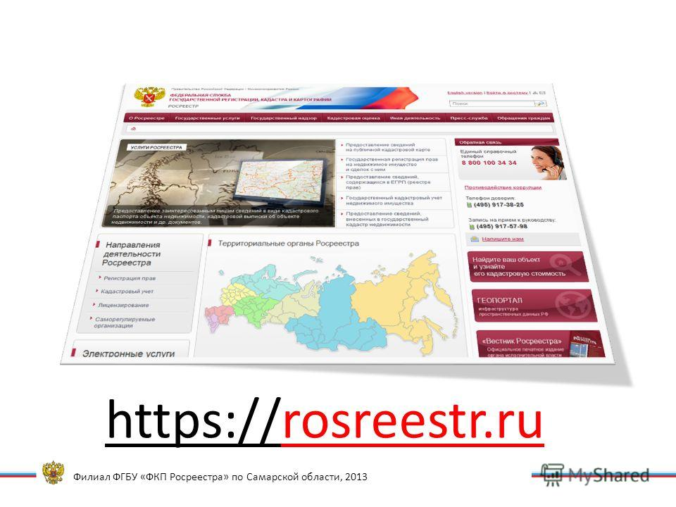 Филиал ФГБУ «ФКП Росреестра» по Самарской области, 2013 https://rosreestr.ru