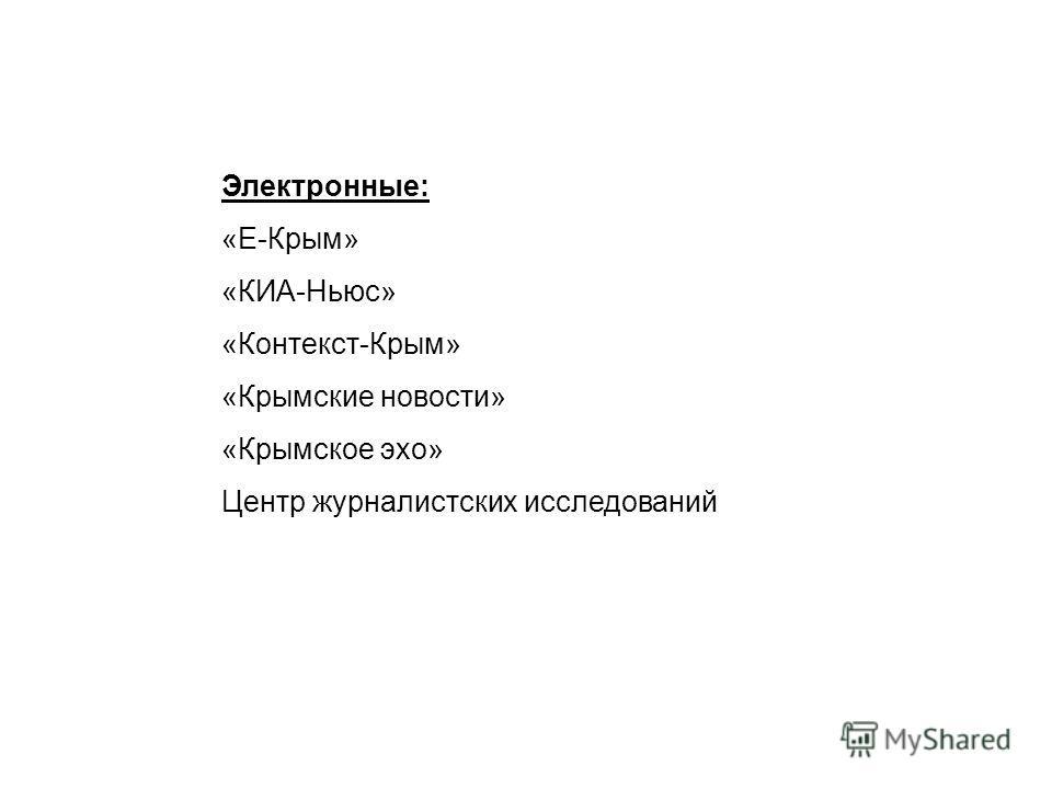 Электронные: «Е-Крым» «КИА-Ньюс» «Контекст-Крым» «Крымские новости» «Крымское эхо» Центр журналистских исследований