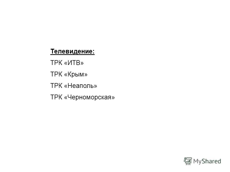 Телевидение: ТРК «ИТВ» ТРК «Крым» ТРК «Неаполь» ТРК «Черноморская»