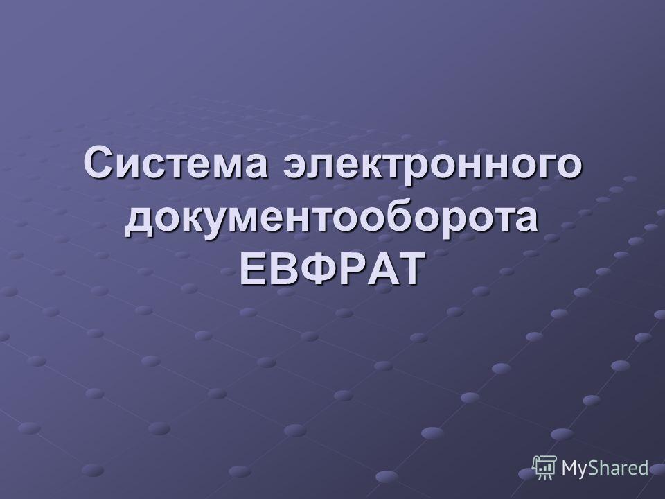 Система электронного документооборота ЕВФРАТ