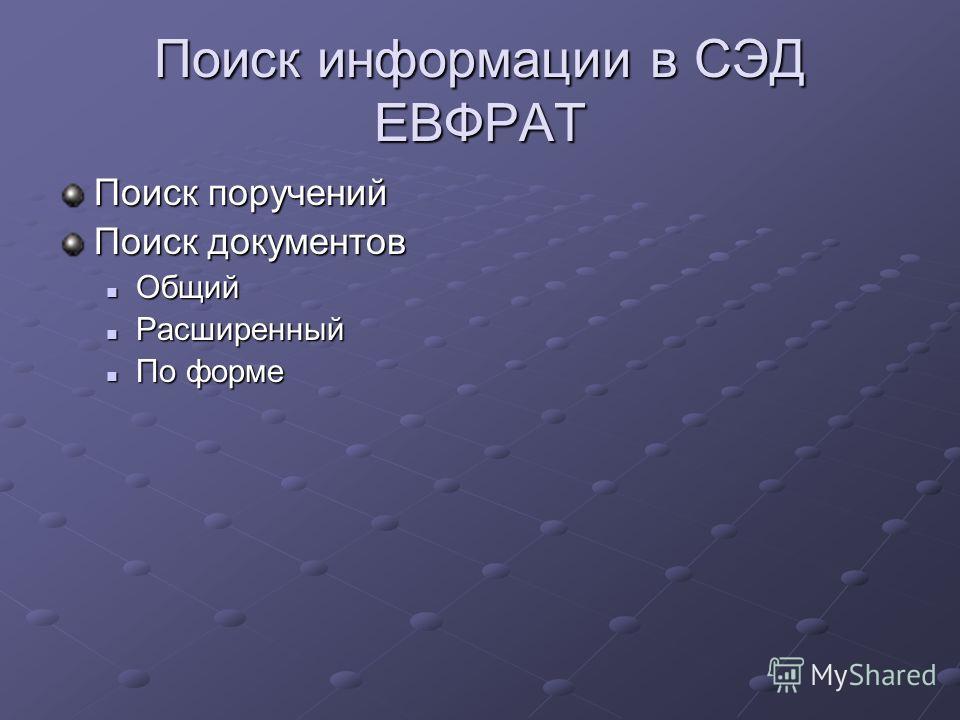 Поиск информации в СЭД ЕВФРАТ Поиск поручений Поиск документов Общий Общий Расширенный Расширенный По форме По форме