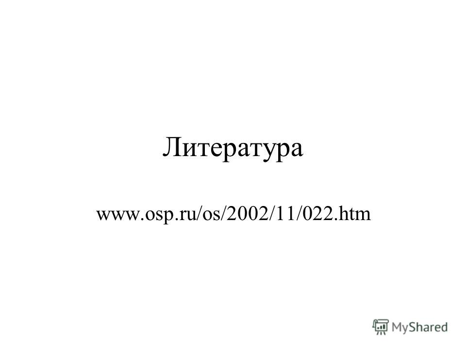 Литература www.osp.ru/os/2002/11/022.htm