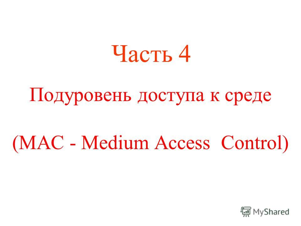Подуровень доступа к среде (MAC - Medium Access Control) Часть 4