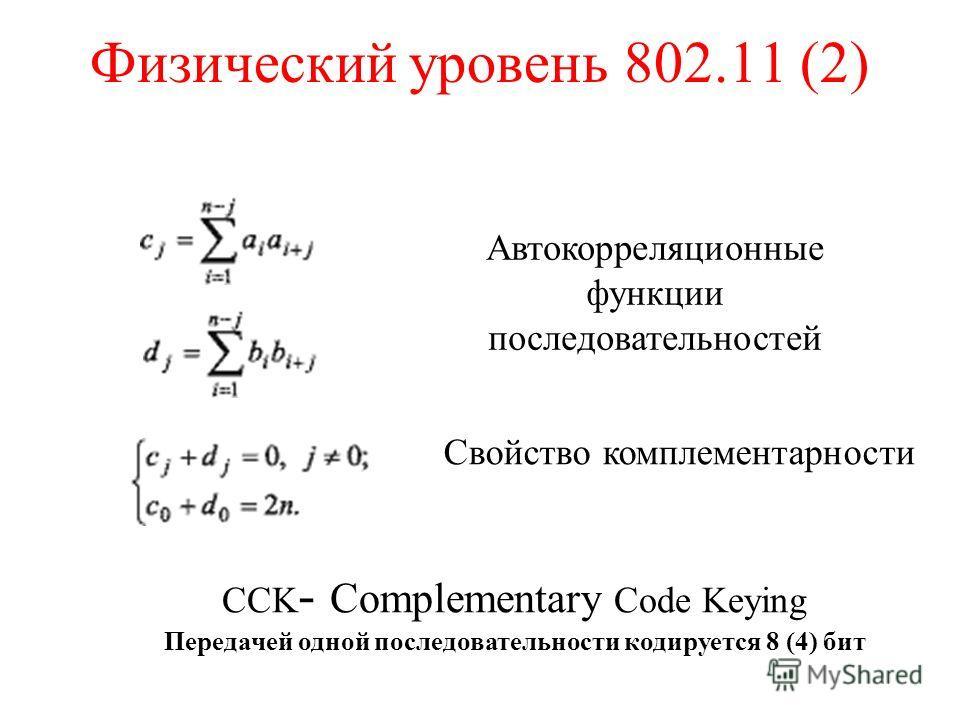 Физический уровень 802.11 (2) CCK - Complementary Code Keying Передачей одной последовательности кодируется 8 (4) бит Автокорреляционные функции последовательностей Свойство комплементарности