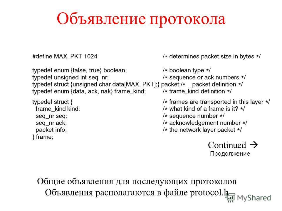 Объявление протокола Continued Общие объявления для последующих протоколов Объявления располагаются в файле protocol.h Продолжение